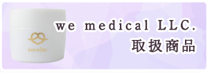 we medical LLC.取扱商品